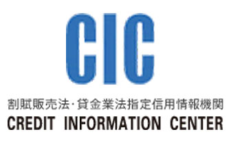 割賦販売法・貸金業法指定信用情報機関