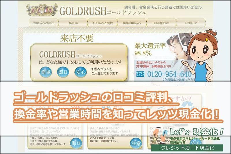 ゴールドラッシュ 口コミ 評判