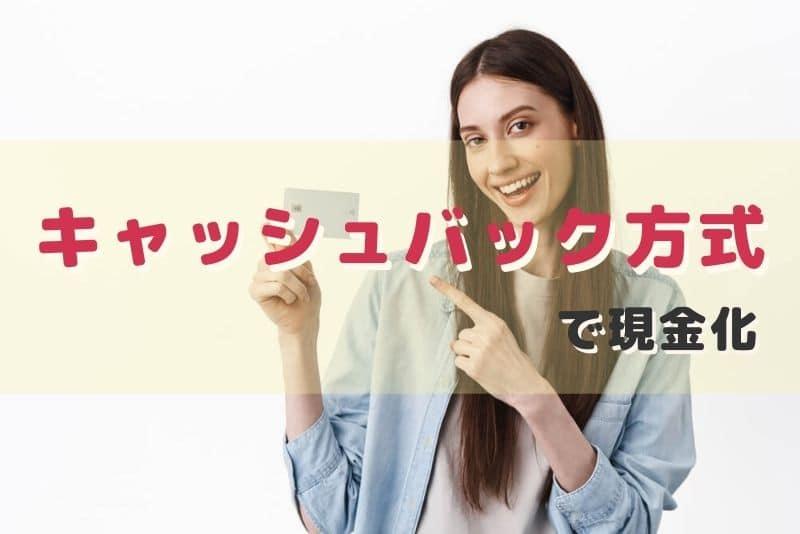 クレジットカード現金化 キャッシュバック方式