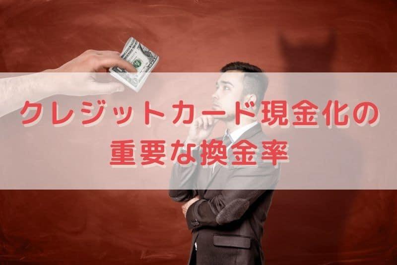 クレジットカード現金化 換金率