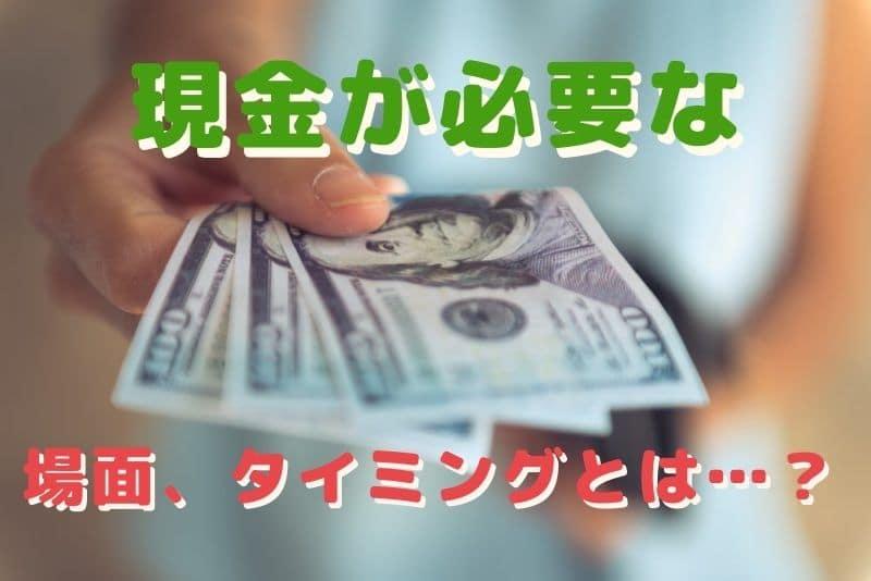 現金 必要
