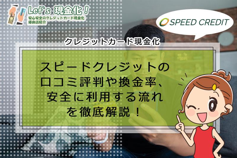 スピードクレジット 口コミ 換金率