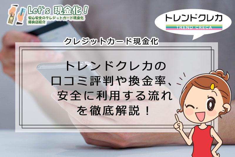 トレンドクレカ 口コミ 評判