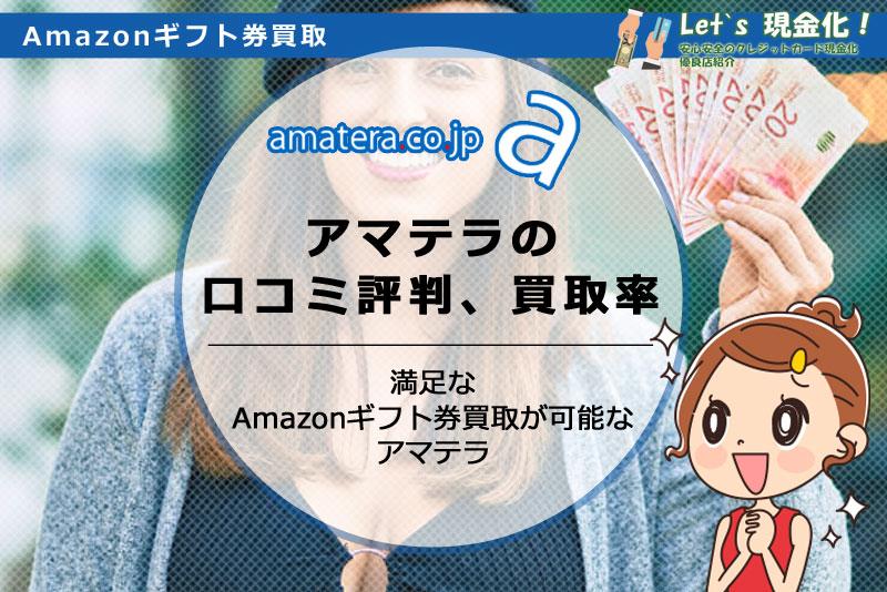 アマテラ 口コミ 評判