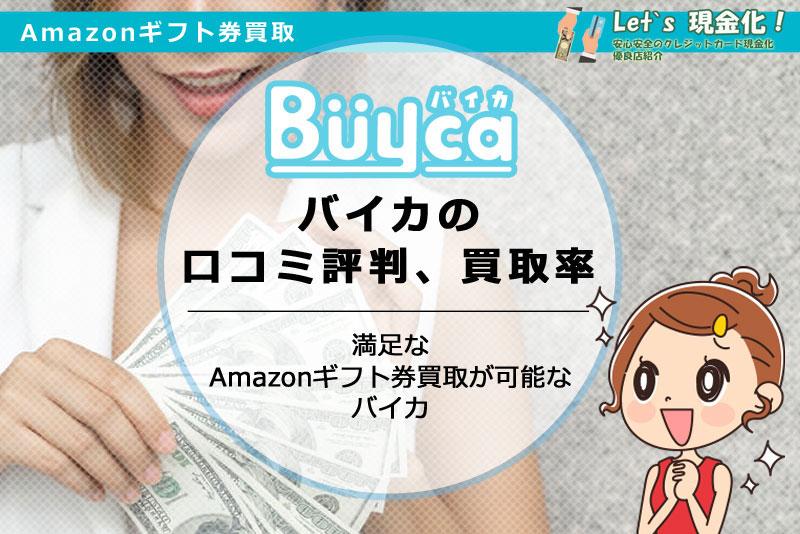 バイカ 口コミ 評判