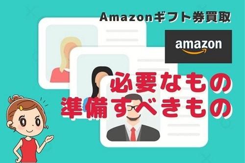 Amazonギフト券買取で必要なもの、準備すべきものとは?