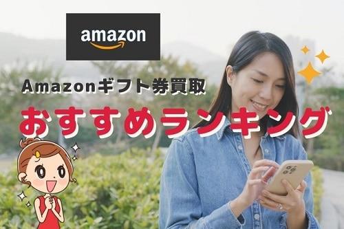 Amazonギフト券買取業者おすすめランキング