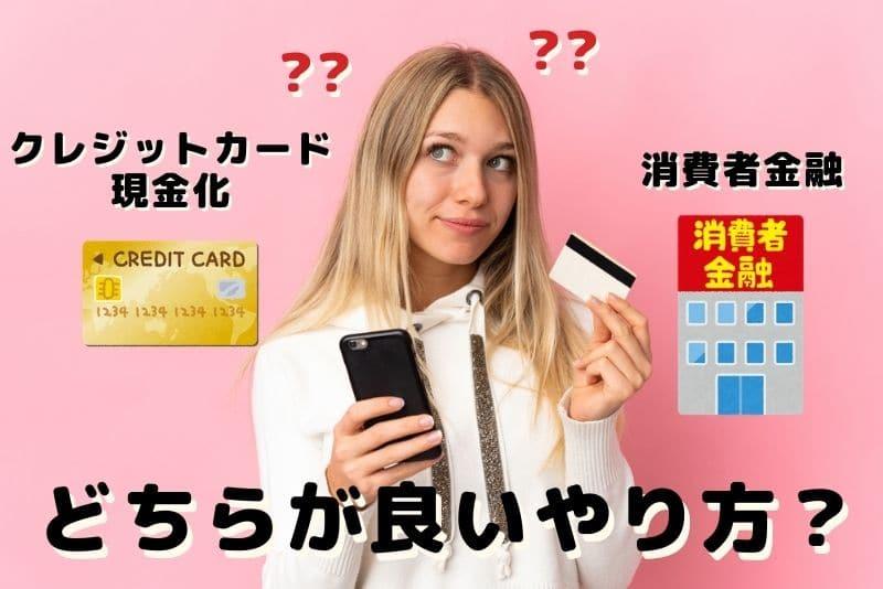 クレジットカード現金化 消費者金融