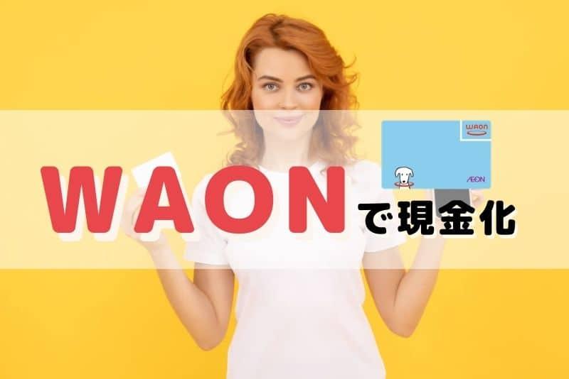 WAON 現金化