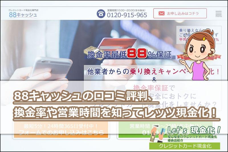 88キャッシュ 口コミ 評判