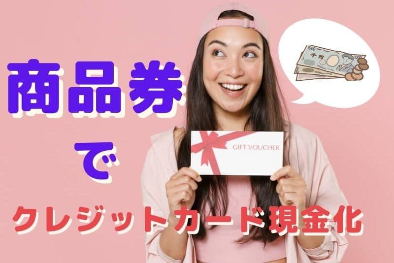 クレジットカード現金化 商品券