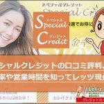スペシャルクレジット 口コミ 評判