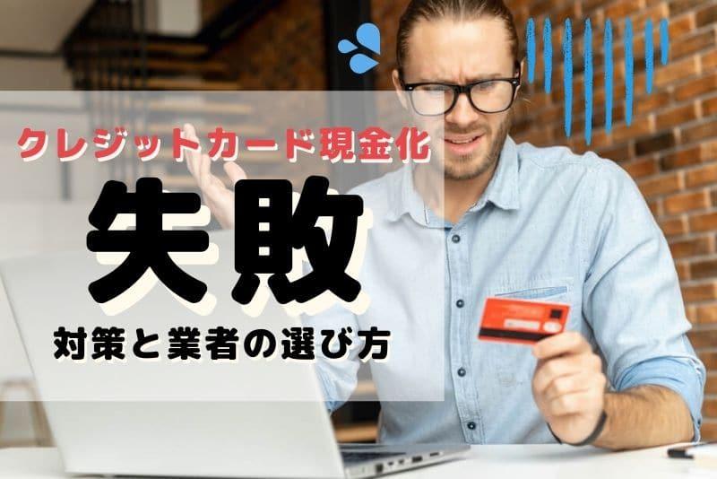 クレジットカード現金化 失敗