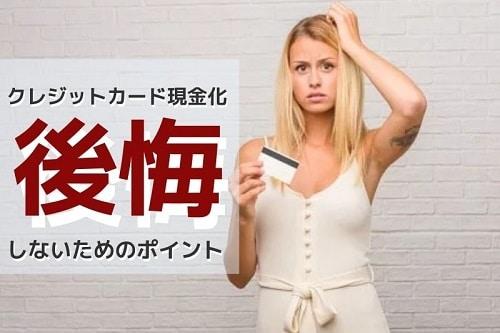 クレジットカード現金化で後悔しないためのポイントとは?