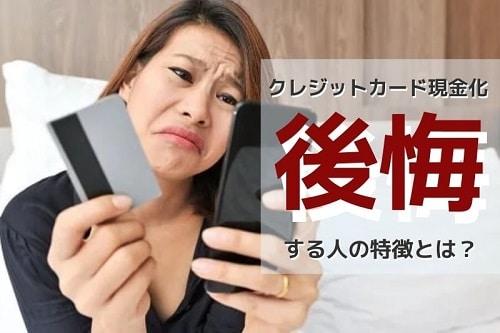 クレジットカード現金化で後悔する人の特徴とは?
