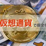 仮想通貨 現金化