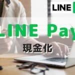 LINEPay 現金化 出金