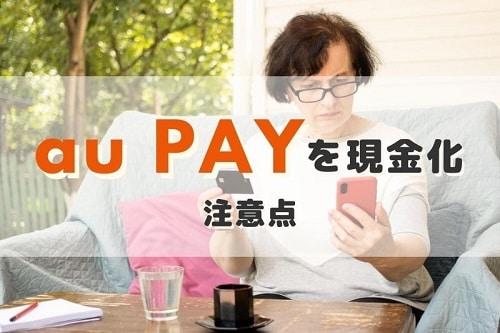 au PAYを現金化する際に知っておきたい注意点は?