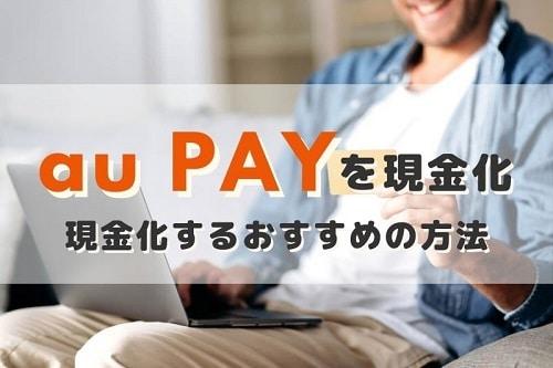 au PAYを現金化するおすすめの方法って何?