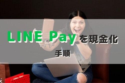 LINEPay残高を出金して現金化する手順を解説
