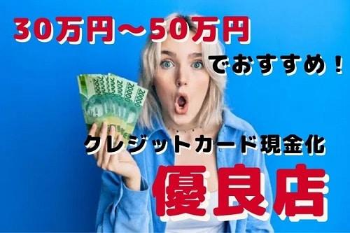 30万円~50万円の現金が必要な人におすすめの優良現金化業者