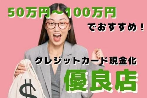 50万円~100万円の現金が必要な人におすすめの優良現金化業者