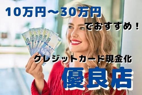 10万円~30万円の現金が必要な人におすすめの優良現金化業者