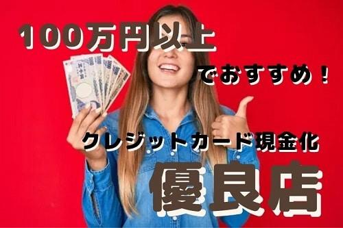 100万円以上の現金が必要な人におすすめの優良現金化業者