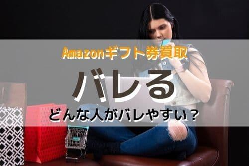 Amazonギフト券買取による現金化はどんな人がバレやすい?