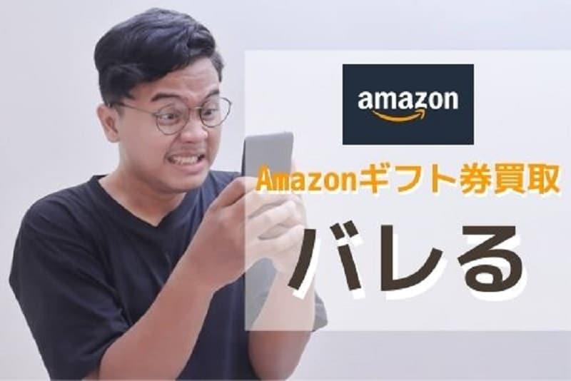 Amazonギフト券買取 バレる