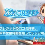 365クレジット 口コミ 評判