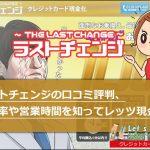 ラストチェンジ 口コミ 評判