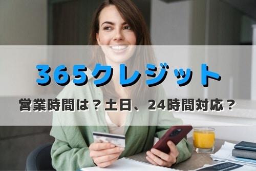 365クレジットは土日でも対応しているの?24時間利用できる?
