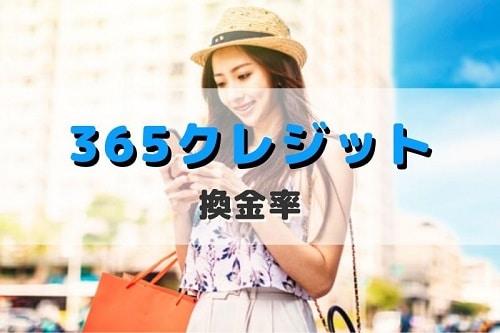 365クレジットの換金率ってどのくらい?