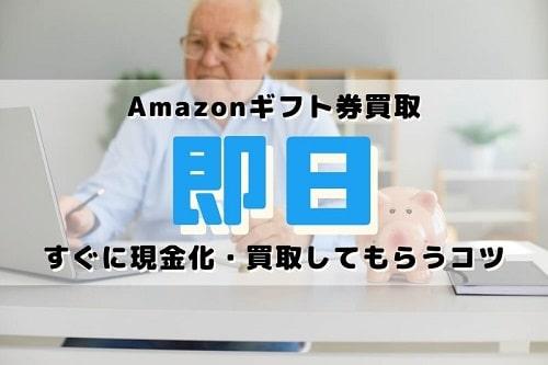 Amazonギフト券を即日のうちに買取・現金化してもらうコツ