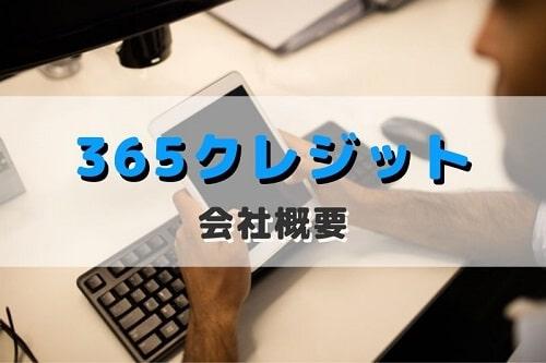 365クレジットの会社概要