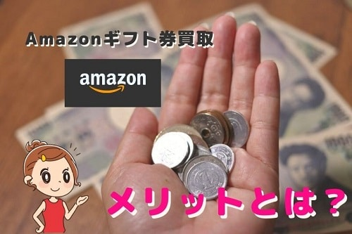 Amazonギフト券買取のメリット