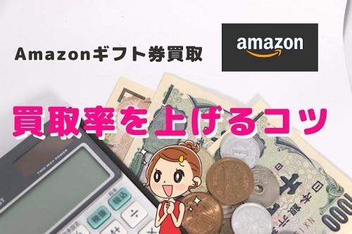 Amazonギフト券買取率を上げるコツとは?