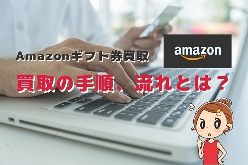 Amazonギフト券買取の手順、流れとは?