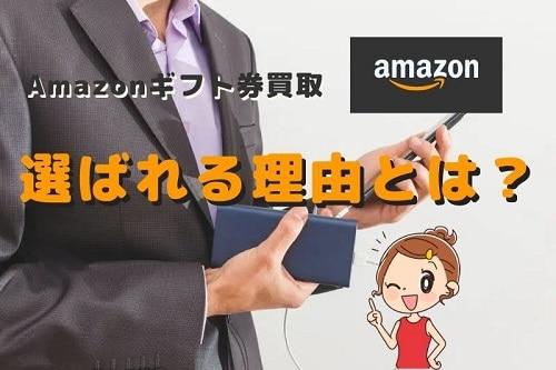 Amazonギフト券での現金化が選ばれる理由とは?