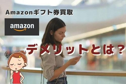 Amazonギフト券買取のデメリット