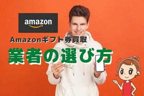 Amazonギフト券買取業者の選び方とは?