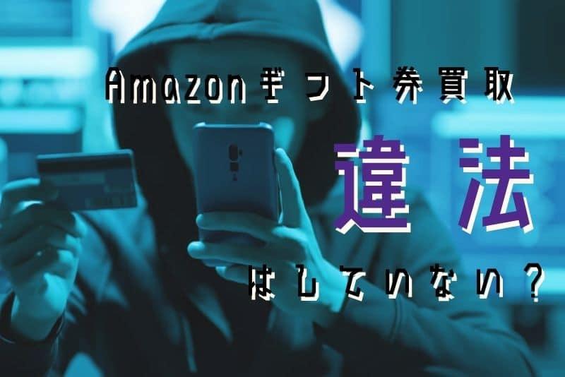 Amazonギフト券 買取 現金化 違法