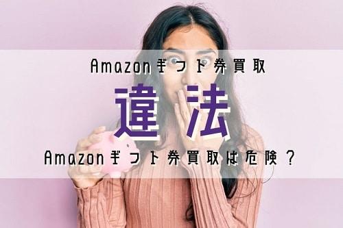 Amazonギフト券現金化は違法?買取は危険?