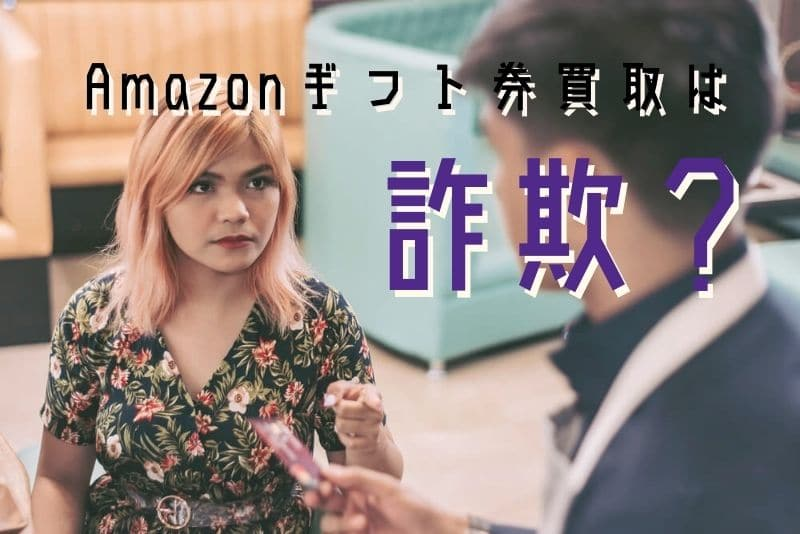Amazonギフト券 買取 現金化 詐欺