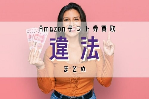 Amazonギフト券買取は違法?のまとめ