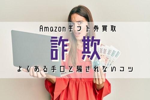 詐欺業者あるある!Amazonギフト券現金化のよくある手口と騙されないコツ
