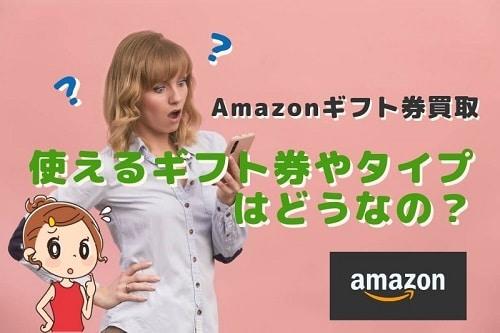 Amazonギフト券のタイプや使えるギフト券はどうなの?