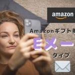 Amazonギフト券 買取 eメール