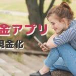 即金アプリ